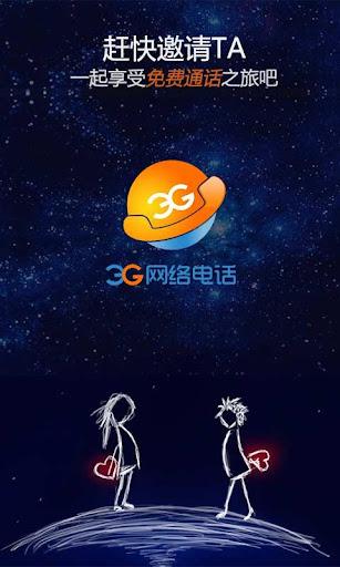 3G免费电话