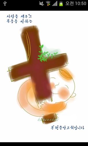 온천중앙교회