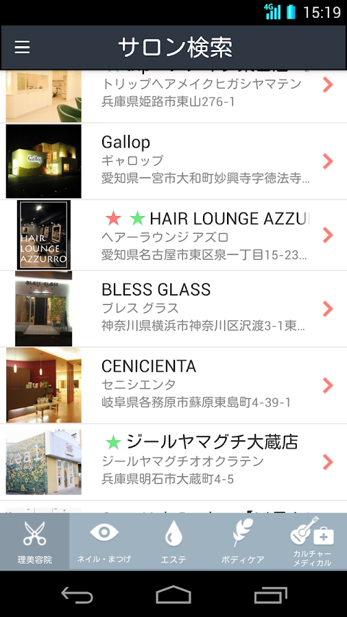 3タッチ予約 Pocket book- screenshot