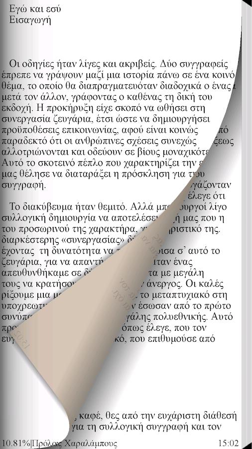 Εγώ και Εσύ, Συλλογικό - screenshot