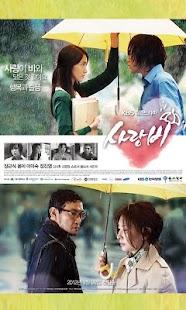 사랑비 - Love Rain