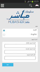 ‫معلومات مباشر | Mubasher.info‬‎- screenshot thumbnail