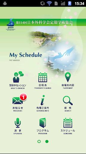 第114回日本外科学会定期学術集会 JSS2014