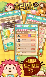 솔리팝 for Kakao - screenshot thumbnail