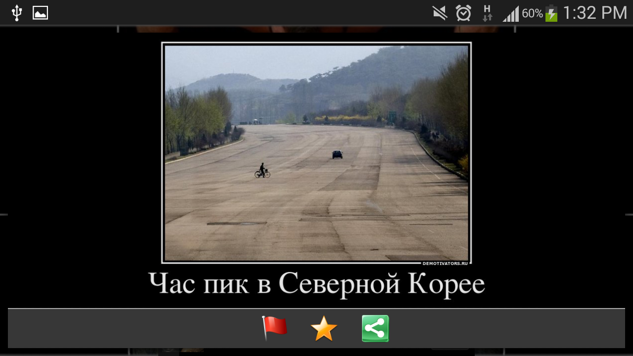 Демотиваторы- screenshot