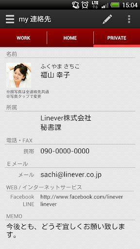 リンクルカード(linkle CARD)〜連絡先を簡単交換〜