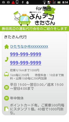 よんデコきたさん for 勝田 工具 App-愛順發玩APP