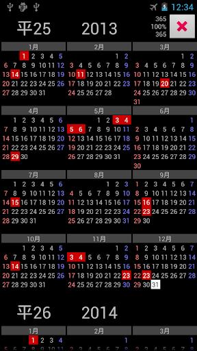 JP祝日休日年間カレンダー