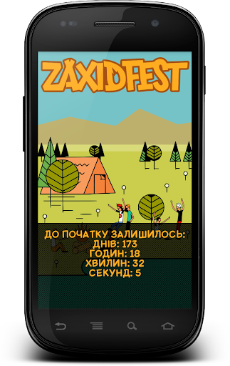 ZaxidFest 2015