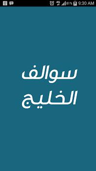 شات سوالف الخليج