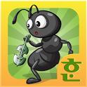 [무료]개미와 베짱이 : 3D팝업 한글 구연동화 icon