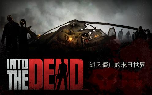 勇闯死人谷 [Into the Dead]