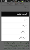 Screenshot of رسالة الحقوق