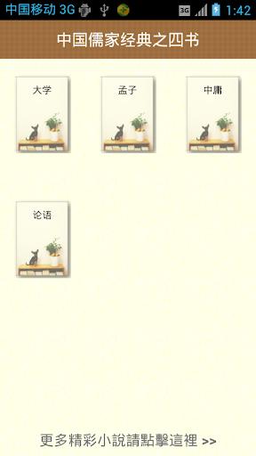 中国儒家经典之四书