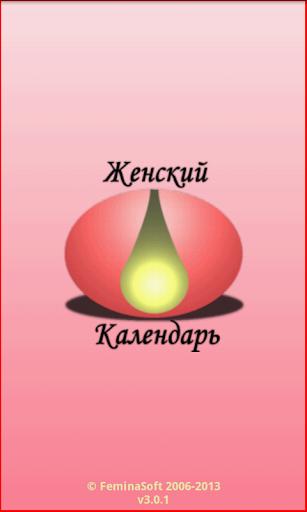 Женский Календарь 3.0