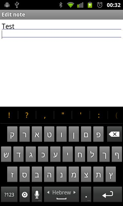 Hebrew dictionary - עברית - screenshot