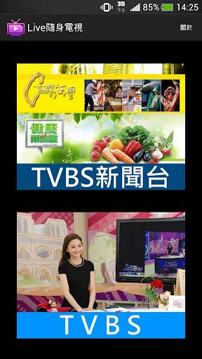 Live隨身電視