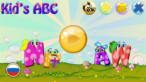 ABC字母的孩子