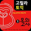 다락원 고릴라토익 모의고사 1 icon