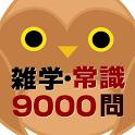 雑学・常識問題9000問 icon