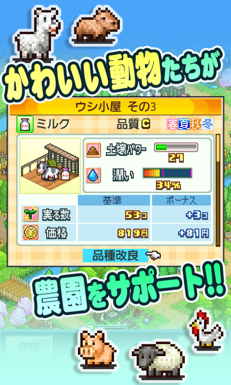 大空ヘクタール農園 screenshot #11