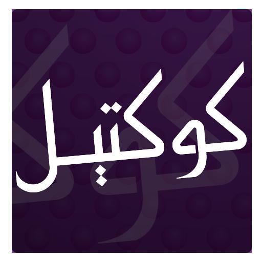 كوكتيل العراق LOGO-APP點子