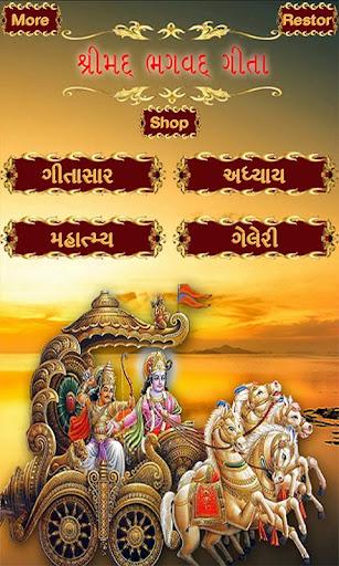 Shrimad Bhagavad Gita Gujarati