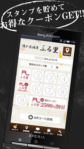 玩生活App|ふる里公式アプリ免費|APP試玩