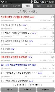 중앙대학교 컴퓨터공학부 동문네트워크- screenshot thumbnail