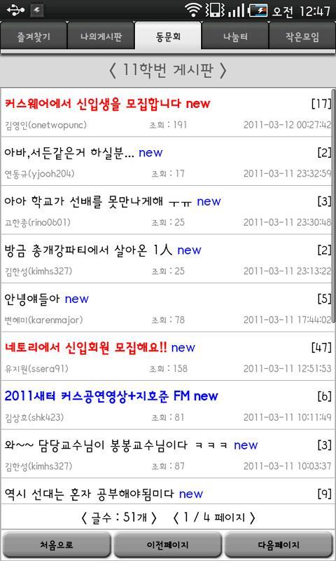 중앙대학교 컴퓨터공학부 동문네트워크- screenshot