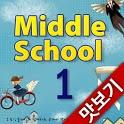 AE 중학교 1학년 영어 교과서단어_맛보기 icon