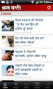 Jagbani Punjabi App - screenshot thumbnail