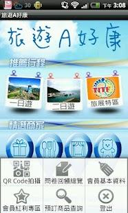免費旅遊App 旅遊A好康 阿達玩APP