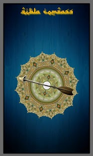 ‪Qibla Compass القبلة‬‏- screenshot thumbnail