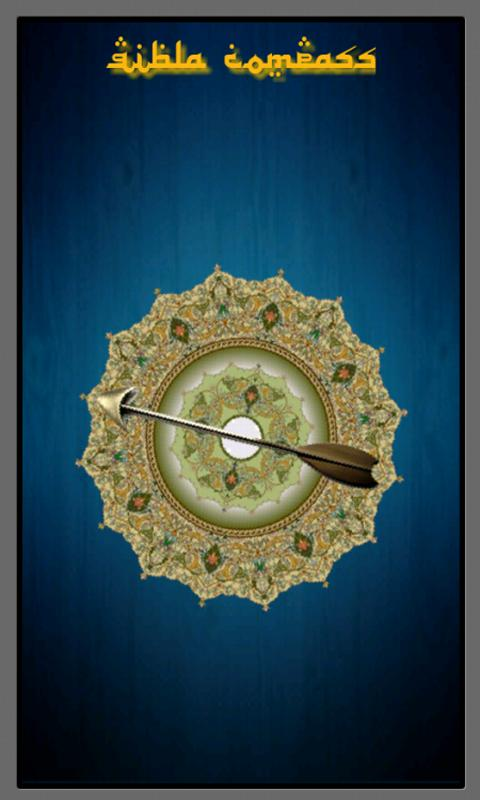 ‪Qibla Compass القبلة‬‏- screenshot