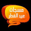 مسجات عيد الفطر 2013-1434 icon