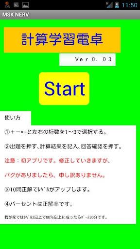 學習計算器計算
