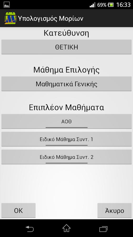 Υπολογισμός Μορίων Μεθοδικό - screenshot