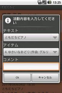 sodatelog- screenshot thumbnail