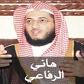 Holy Quran - Hani Arrifai