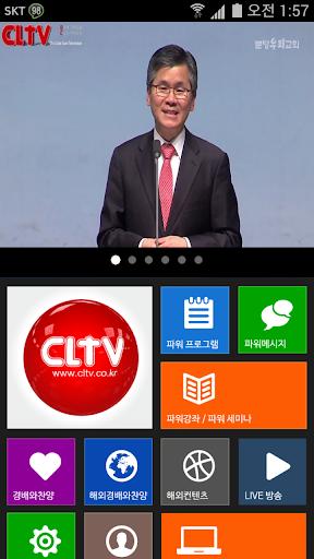 CLTV 기독교 방송 교회 성경 찬양 설교 네트워크