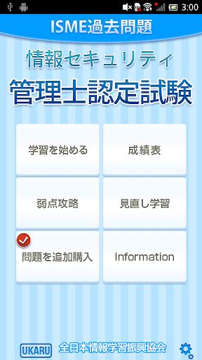 情報セキュリティ管理士認定試験 過去問題集