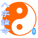 Ba Zi Fortune icon