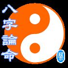 八字論命 icon
