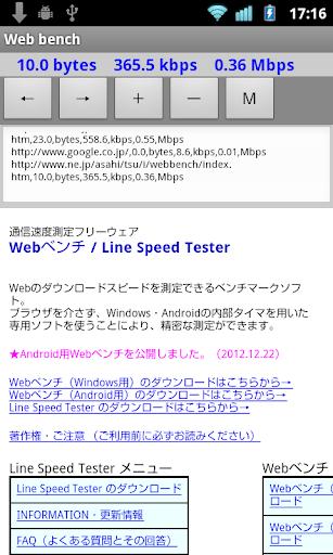 Webベンチ