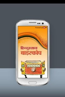 How to mod Hindustan Bioscope apk for android