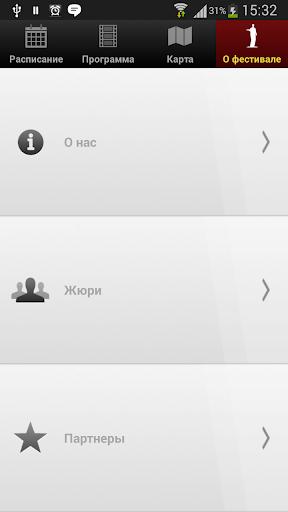 玩生活App|Odessa Int. Film Festival免費|APP試玩