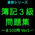 簿記3級問題集(全100問 Ver1) logo