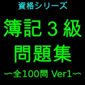 簿記3級問題集(全100問 Ver1)