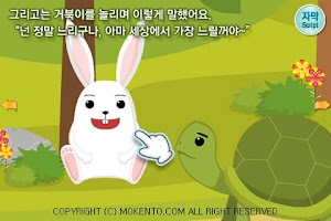 Screenshot of 루미키즈 유아 동화 ♥ 토끼와 거북이 ♥ [이전버전]